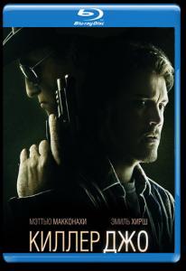 Киллер Джо (Blu-ray)