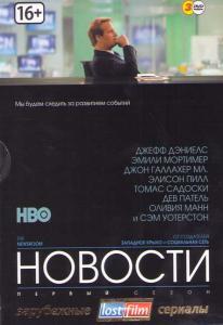 Новости (Отдел новостей) 1 Сезон (10 серий) (3 DVD)