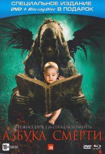 Азбука смерти (DVD Blu-Ray)