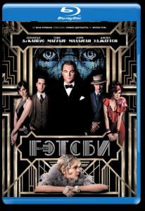 Великий Гэтсби (Blu-ray)