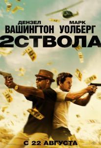 Два ствола (Blu-ray)