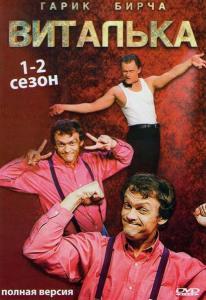 Виталька 1,2 Сезоны (46 серий)