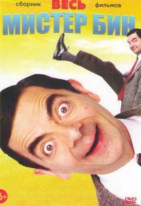 Весь мистер Бин (Мистер Бин 1977 / Мистер Бин на отдыхе / Мистер бин (14 серий) / Directors cut sketches 1,2 / Comic Relief sketches 1,2,3 / Mr Bean TV appearances (7 серий) / Передачи 1,2,3 / Мистер Бин (52 серии) / Ремиксы и пародии (18 серий))