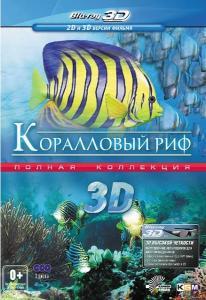 Коралловый риф (Коралловый риф Охотники и жертвы / Коралловый риф / Коралловый риф Удивительные подводные миры) 2D 3D (3 Blu-ray)