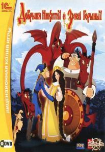 Добрыня Никитич и Змей Горыныч (PC DVD)