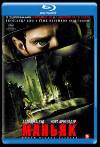 Маньяк (Blu-ray)
