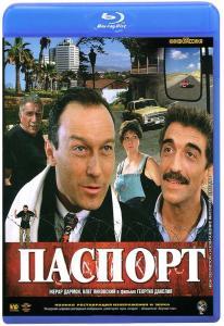 Паспорт (Blu-ray)
