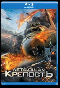 Летающая крепость 3D 2D (Blu-ray 50GB)