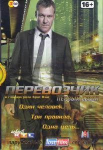 Перевозчик 1 Сезон (12 серий) (3 DVD)