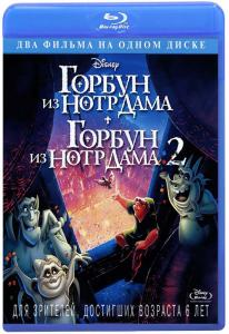 Горбун из Нотр-Дама / Горбун из Нотр-Дама 2 (Blu-ray)