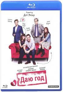 Даю год (Blu-ray)