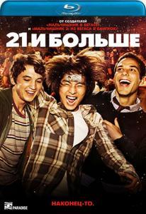21 и больше (Blu-ray)