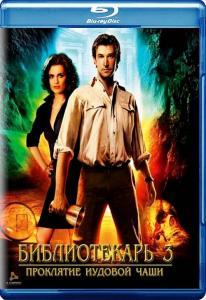 Библиотекарь 3 Проклятье чаши Иуды (Blu-ray)