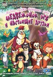 Мудрые сказки тетушки Совы Медвежонок ЫХ и настоящие друзья (8 серий)