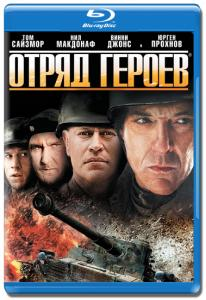Отряд героев (Blu-ray)