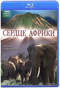 BBC Сердце Африки (Огонь / Вода / Трава) (Blu-ray)