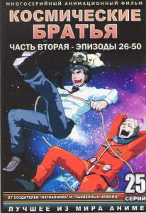 Космические братья (26-50 серии) (2 DVD)