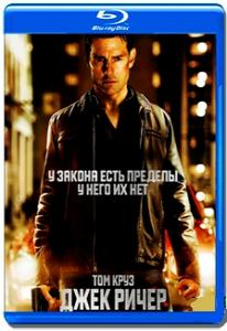 Джек Ричер 3D 2D (Blu-ray)