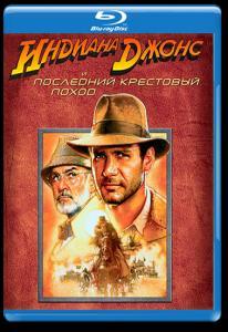Индиана Джонс и последний Крестовый поход 3D 2D (Blu-ray)