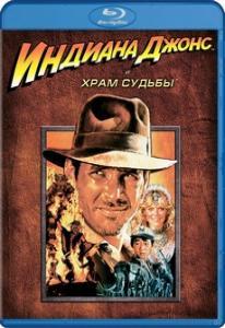 Индиана Джонс и Храм Судьбы 3D 2D (Blu-ray)