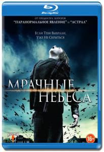Мрачные небеса 3D 2D (Blu-ray)