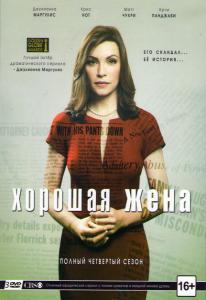 Хорошая жена (Правильная жена) 4 Сезон (22 серии) (3 DVD)