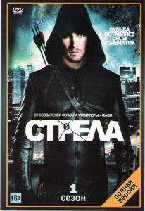 Стрела 1 Сезон (32 серии) (3 DVD)