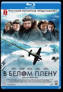 В белом плену (Снежная тюрьма) (Blu-ray)
