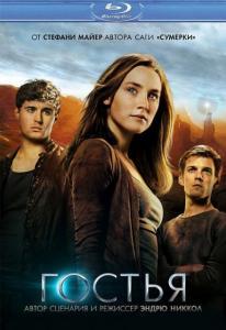 Гостья (Blu-ray)