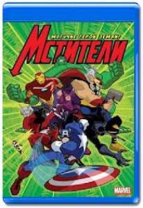 Мстители Могучие герои Земли (Мстители Величайшие герои Земли) 1 Сезон (26 серий) (4 Blu-ray)
