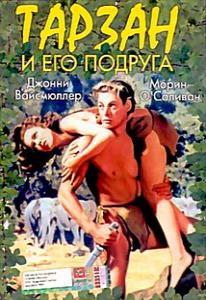 Тарзан и его подруга