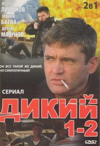 Дикий (16 серий) / Дикий 2 (32 серии)