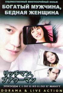 Богатый мужчина бедная женщина (11 серий) (2 DVD)