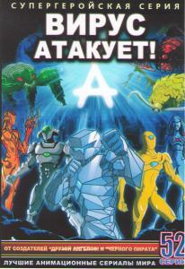Вирус атакует (Холодная месть) (52 серии) (2 DVD)