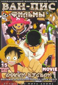 Ван Пис 15 Фильмов (2 DVD)