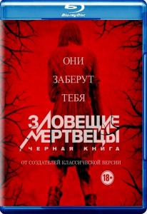 Зловещие мертвецы Черная книга (Blu-ray)