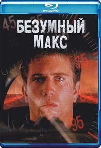 Безумный Макс (Blu-ray)