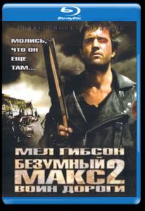 Безумный Макс 2 Воин дороги (Blu-ray)