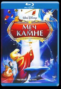 Меч в камне (Blu-ray)