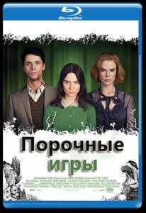 Порочные игры (Стокеры) (Blu-ray)