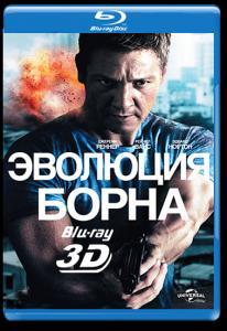 Эволюция Борна 3D 2D (Blu-ray 50GB)