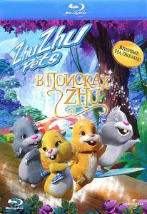В поисках Жу 3D 2D (Blu-ray 50GB)
