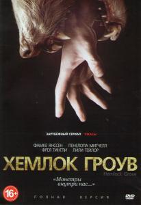 Хемлок Гроув 1 Сезон (10 серий)