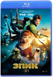 Эпик 3D 2D (Blu-ray 50GB)