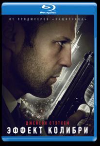 Эффект колибри 3D 2D (Blu-ray)