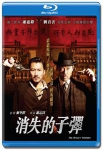 Призрачные пули (Пуля исчезает) (Blu-ray)