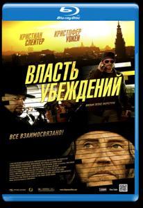 Власть убеждений (Blu-ray)