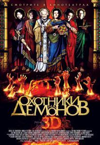 Охотники на демонов (Blu-ray)