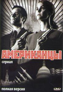 Американцы 1 Сезон (13 серий)