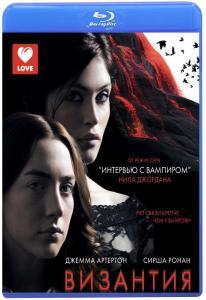Византия (Blu-ray)